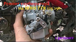 Ремонт карбюратора. На IRBIS TTR 125, 250