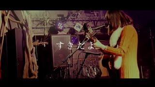 白波多カミン「すきだよ」Live 2015/03/12 @青山 月見ル君 想フ 撮影、...