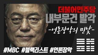 민주당 내부문건 발각... 문재인 언론장악의 민낯
