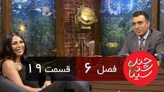 """Chandshanbeh Ba Sina - Nazanin Fara - """"Season 6 Episode 19"""" OFFICIAL VIDEO"""