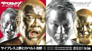サイプレス上野とロベルト吉野 - MASTERS オブお家芸 feat. 宇多丸