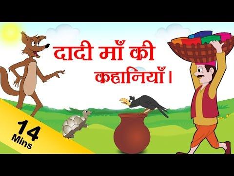 Grandma Stories For Children in Hindi | Dadimaa Ki Kahaniya For Kids | Grandma Stories Collection