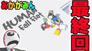 ふにゃふにゃ達よ永遠なれッ!【human fall flat:赤髪のとも】12
