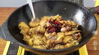 手把手教你做红烧鸡肉,原来做法这么简单,慢火少水是诀窍