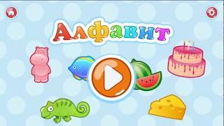 Алфавит. Детский интерактивный алфавит. Алфавит для самых маленьких. Алфавит для детей