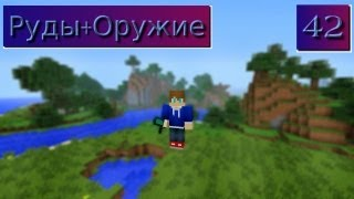 Моды Minecraft: Руды+Оружие [Hogans Craft] [1.5.2]