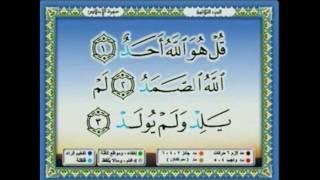Коран Сура 112 AL-IKHLAS