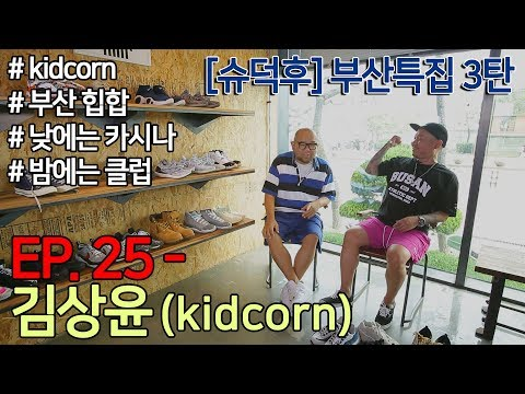 [슈덕후]ep. 25 FULL 김상윤 (kidcorn, 카시나, 해운대, 이지, 반스)