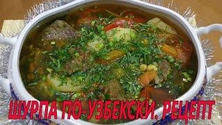Шурпа по-узбекски. Рецепт