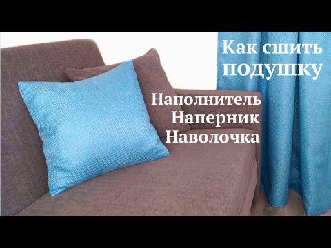 Как сшить красивую подушку на диван