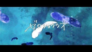 バンドハラスメント - ゼロショウウオ 【Music Video】