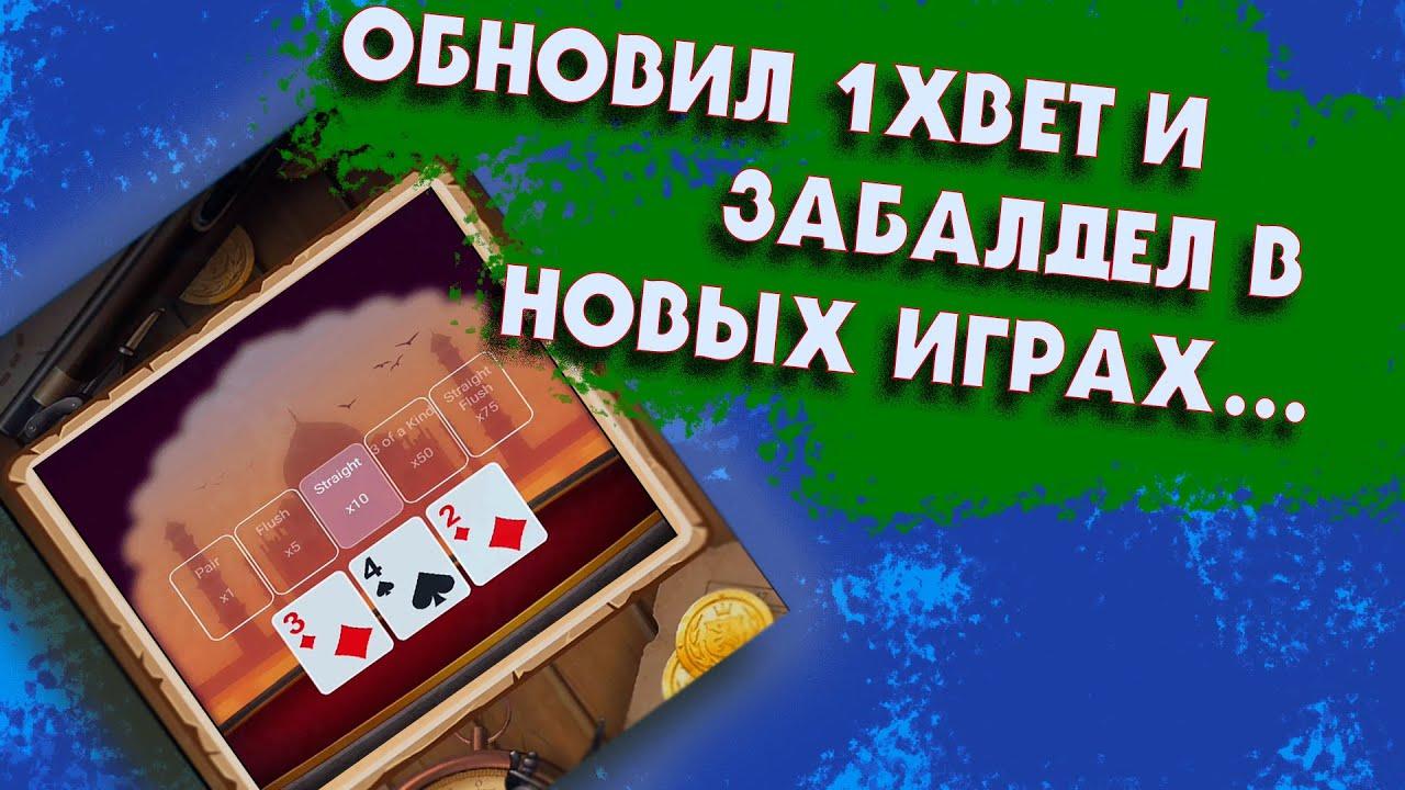 SCRATCH CARD + ПОКЕР = БОЛЬШОЙ ВЫИГРЫШ? ИЛИ НЕТ... 1XBET 1XGAMES