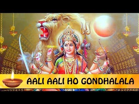 Aali Aali Ho Gondhalala Tulja bhavani Aai || || Aai Pavli Navsala || Marathi Devotional Songs