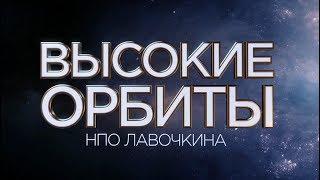 видео орбита