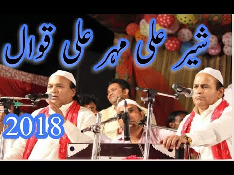 Sher Ali Mehr Ali Qawwal New 2018 - BS Music Production