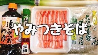 肉そば こっタソの自由気ままに【Kottaso Recipe】さんのレシピ書き起こし