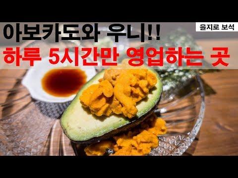 [맛집설명서]하루 5시간만 영업하는 을지로 핫플레이스!