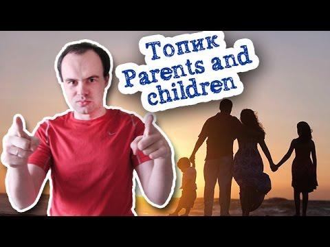 Parents And Children топик Родители и дети устная тема с переводом