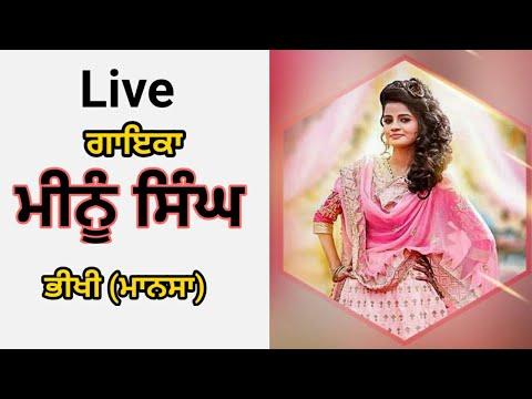 Meenu Singh-Live-ਸੱਭਿਆਚਾਰਕ ਸੁਰਮਈ ਸ਼ਾਮ ਭੀਖੀ (ਮਾਨਸਾ) 31-03-2017