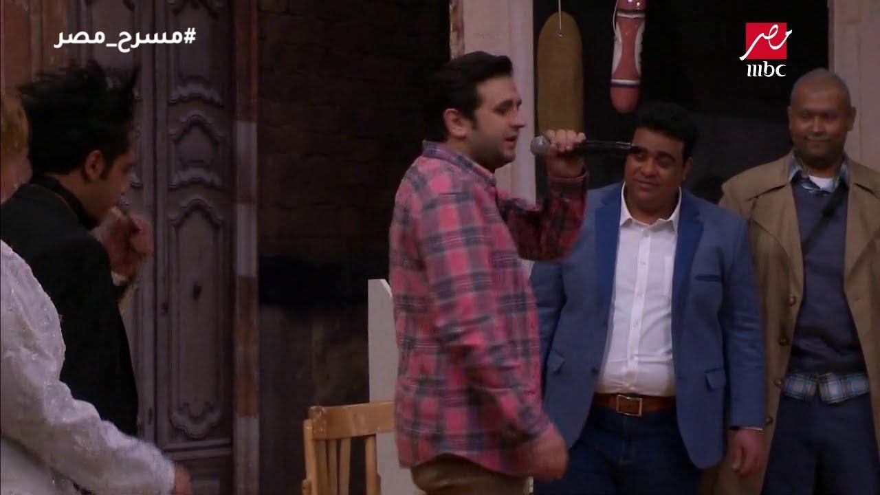 مسرح مصر - محمد غريب يبدع في موال ايه ده كله وضحك هيستيري