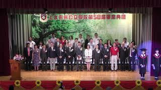 Publication Date: 2018-07-26 | Video Title: 上水惠州公立學校 第58屆畢業禮暨頒獎典(PART 1)