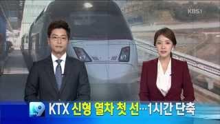[광주KBS 뉴스9]호남고속철도 신형 고속열차 첫 선 성능 대폭 개선 141119