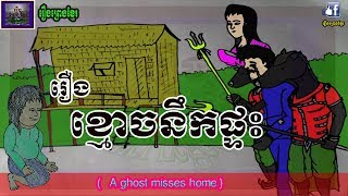 រឿងព្រេងខ្មែរ-រឿងខ្មោចនឹកផ្ទះ|A ghost misses home,Khmer ghost story