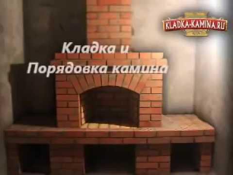 видео: Кладка и порядовка камина