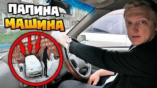 Что случилось с машиной папы? Сломалась и откапываю из под снега! Полный ремонт Японской Toyota