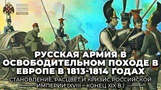 Русская армия в освободительном походе в Европе в 1813-1814 годах