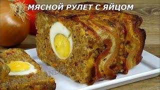 Праздничный мясной рулет с яйцом. Рулет из фарша