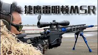 "PART 2.捷鷹 雷明登MSR 狙擊水彈槍 ""上市時間:2020.7.12日Jie-Ying"" MSR Gel Ball Sniper Gun time to market: 2020.7.12,"