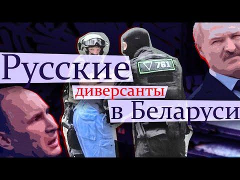 Российские ЧВК в Беларуси: что происходит?