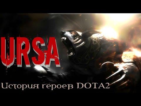 видео: Кто такой Урса? | dota 2 - ursa