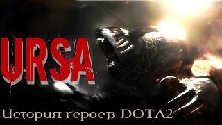 Кто такой Урса? | Dota 2 - Ursa