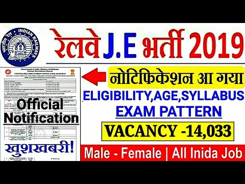Railway J.E (Junior Engineer) Recruitment 2019 Full Official Notification   All India Job