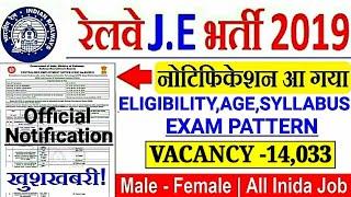 Railway J.E (Junior Engineer) Recruitment 2019 Full Official Notification | All India Job