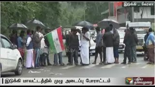 Idukki protest ends in good terms, yet hits normal life: Kerala