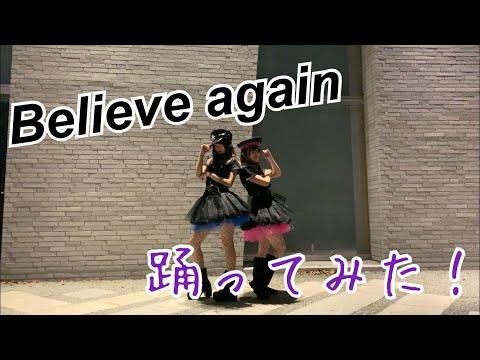 【踊ってみた】Believe Again 【りあルナ】