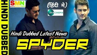 Spyder Hindi Dubbed Movie Latest News Complete Information