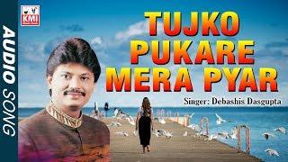 Tujhko Pukare Mera Pyar - Debashis Dasgupta - Neel Kamal (1968) - Old Hindi Songs