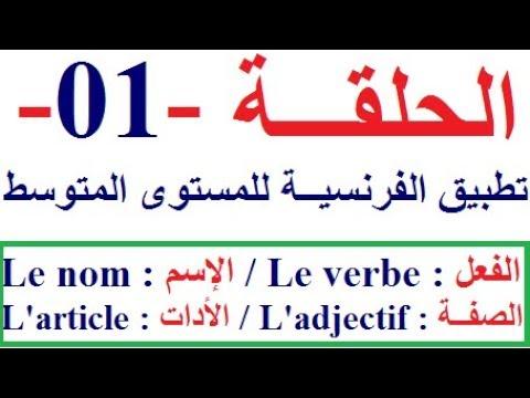 تطبيق اللغة الفرنسية للمستوى المتوسط ، تعلم اللغة الفرنسية تكلم بالفرنسية