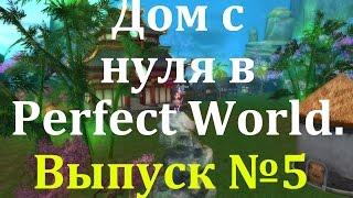 Качаем Дом с нуля в Perfect World Выпуск №5