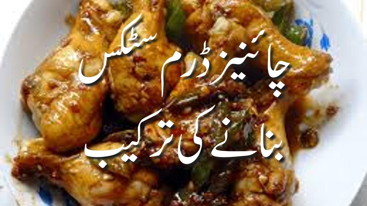 Chinese drumstick recipe in urdu chinese drumsticks pakistani style chinese drumstick recipe in urdu chinese drumsticks pakistani style chinese recipes forumfinder Image collections