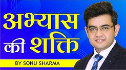 Practice makes progress ! Sonu Sharma Best Motivational Video