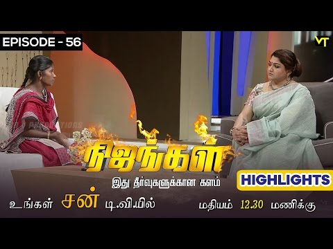 Women demands her inlaws to take care of her Needs -Truth Unveils to Kushboo - Nijangal Highlights ... To know what happened watch the full Video at https://goo.gl/FVtrUr  For more updates,  Subscribe us on:  https://www.youtube.com/user/VisionTimeThamizh  Like Us on:  https://www.facebook.com/visiontimeindia