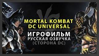 mORTAL KOMBAT VS DC UNIVERSE - РУССКАЯ ОЗВУЧКА (ИГРОФИЛЬМ ЗА DC UNIVERSE)