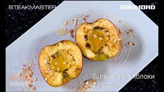 """Рецепт """"Запеченные яблоки с корицей"""" - готовим десерт на гриле SteakMaster REDMOND RGM-M800"""