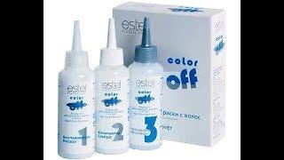 Estel Color off-эмульсия для удаления краски с волос