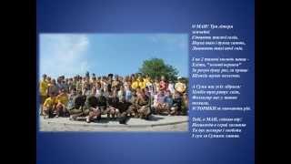 МАН 2012 Всеукраїнська історико-краєзнавча експедиція